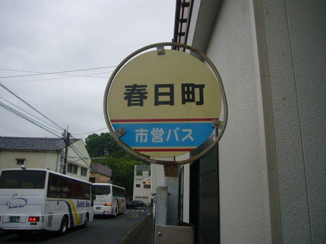 春日町バス停(桜木方面乗り場)