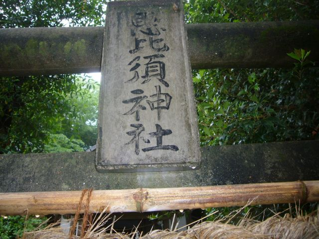 春日神社(恵比須神社)