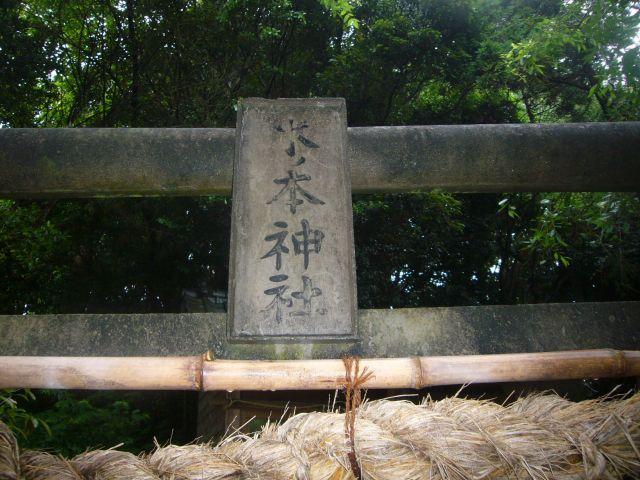 春日神社(内水本神社)