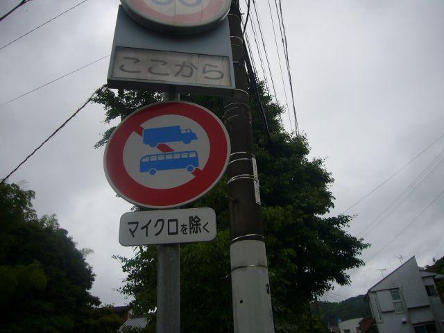 工業高校からの道路入口交通標識