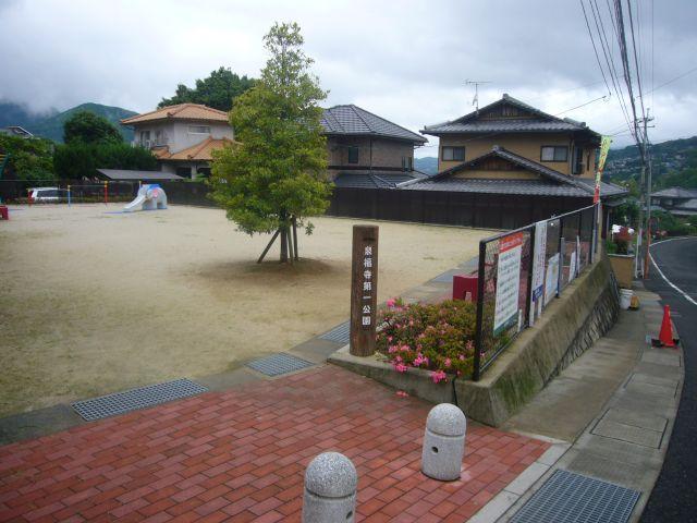 泉福寺第一公園前
