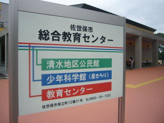 総合教育センター看板