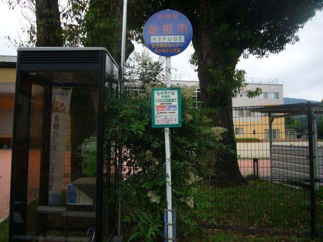 乗合タクシー総合教育センター前バス停その3