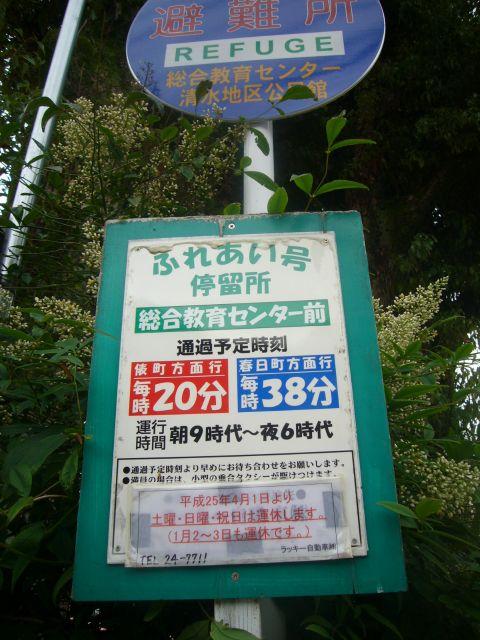 乗合タクシーふれあい号総合教育センター前バス停