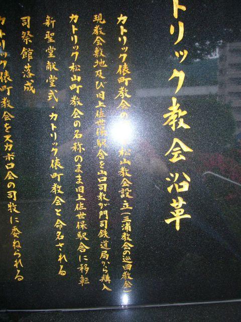 俵町カトリック教会碑