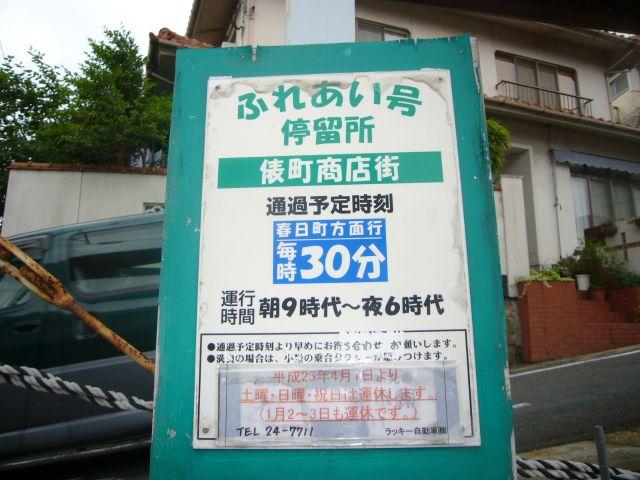 乗合タクシーふれあい号俵町商店街バス停