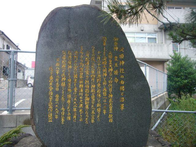 淀姫神社由来