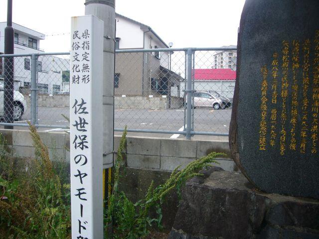 淀姫神社ヤーモード標識