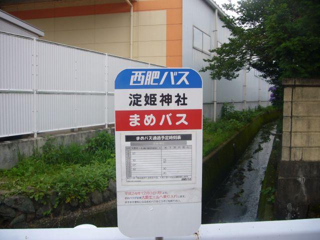 淀姫神社バス停全景