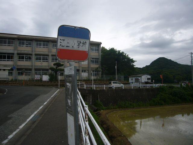 江上小学校バス停