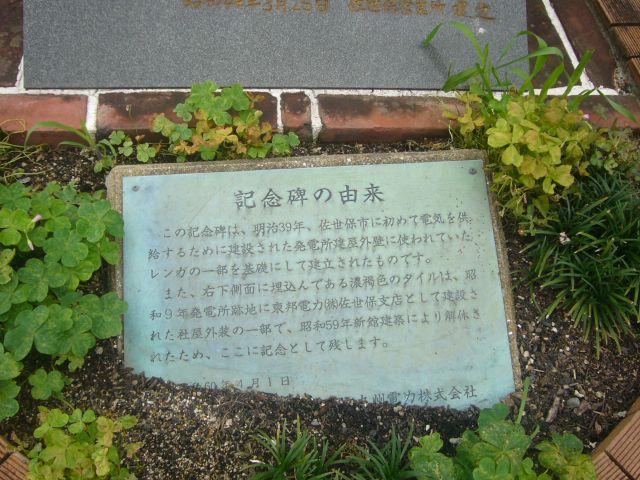 九州電力その3