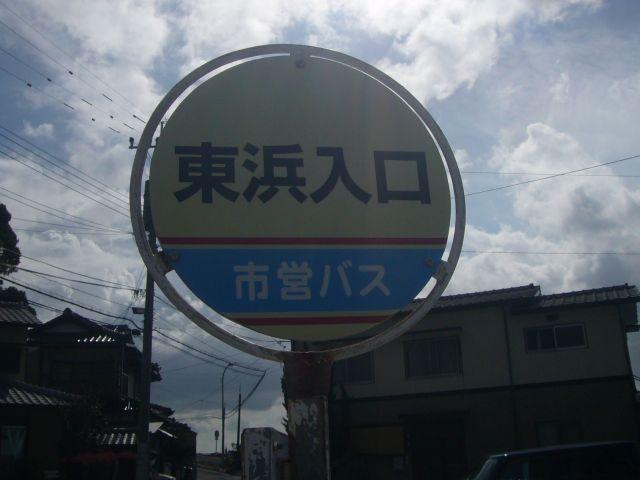 東浜入口バス停