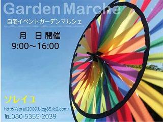 s-garden_20101216175158_20110810204754.jpg