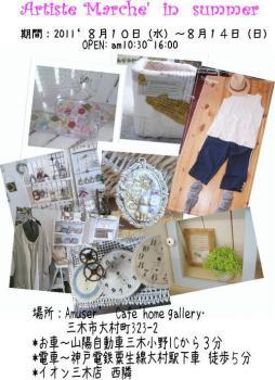 summer-hp.jpg