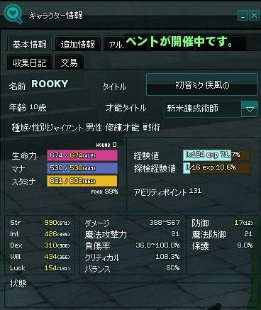 mabinogi_2013_03_15_001.jpg