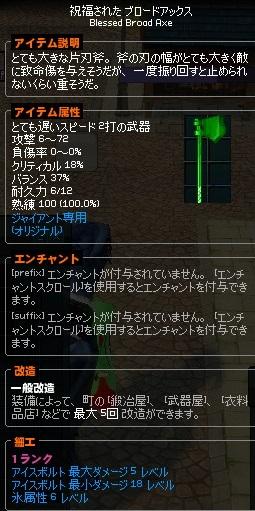 mabinogi_2013_03_20_001.jpg