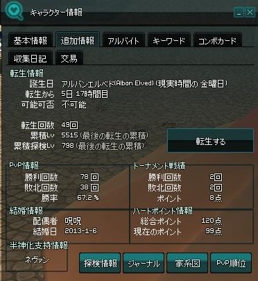 mabinogi_2013_04_16_001.jpg