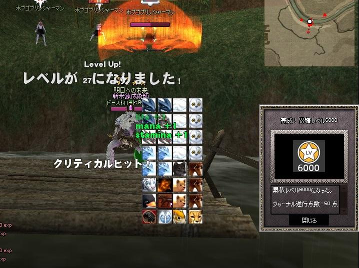 mabinogi_2013_05_12_001.jpg