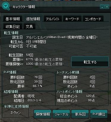 mabinogi_2013_06_13_001.jpg