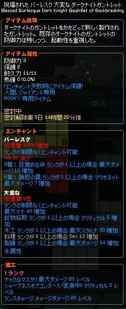 mabinogi_2013_07_07_001.jpg