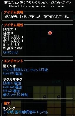 mabinogi_2013_07_10_003.jpg