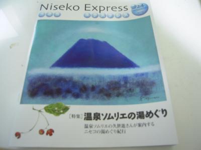 niseko express1