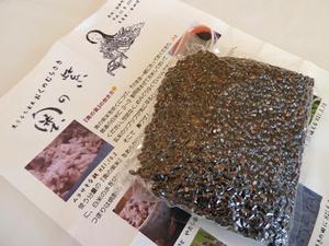 奥の紫 古代米