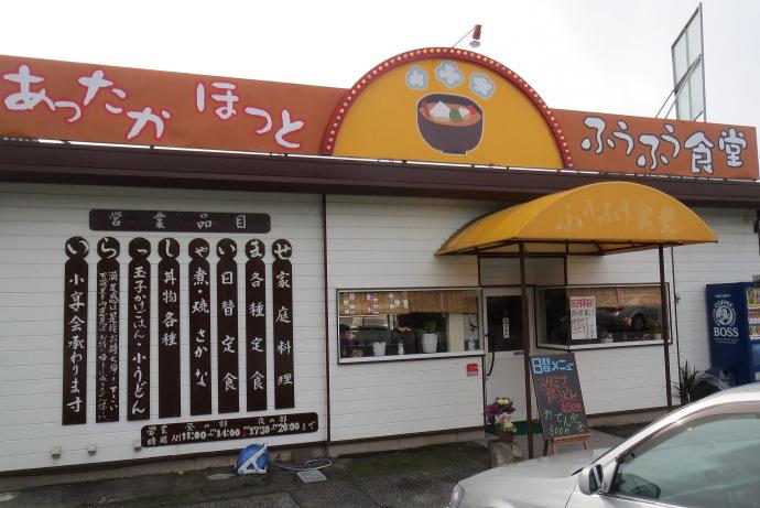 ふうふう食堂12