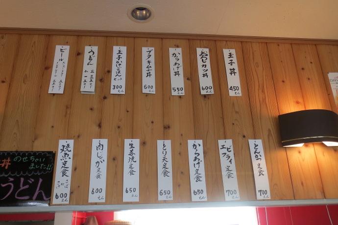 ふうふう食堂5