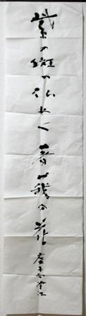 201005現代書条幅