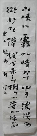 201005現代書条幅 2
