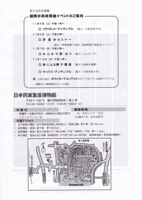 秋の文化芸術祭(裏)