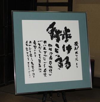 第16回游心会_太宰