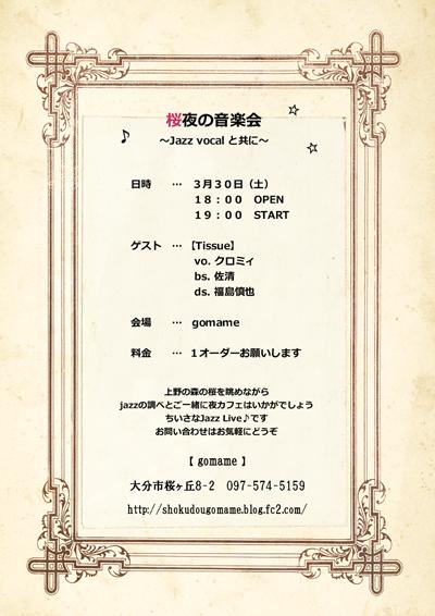 桜夜の音楽会ハガキ2