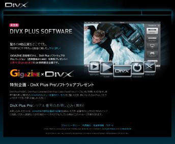 gigazine-divx-serial_number_002.png