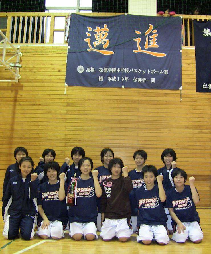 00a2ff694db 12月11日(土)・12日(日)に行われた西出雲杯中学バスケットボール交歓大会において、 本校の女子バスケットボール部が見事優勝しました!!! バスケ1