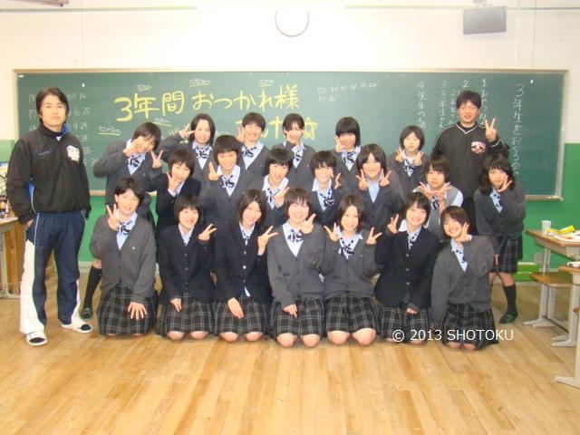 松徳学院中学校・高等学校
