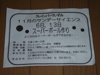 PB164584.jpg