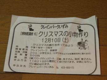 PC104719.jpg