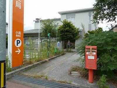 小高郵便局