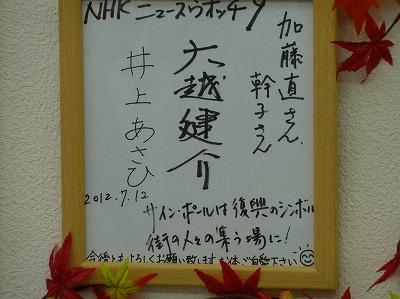 NHKさん