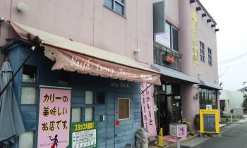 ナッシュカリー 倉敷総本店2
