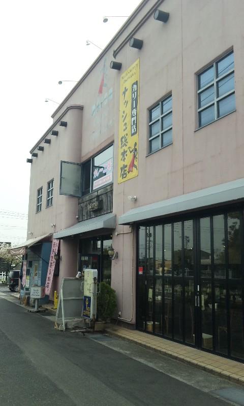 ナッシュカリー 倉敷総本店