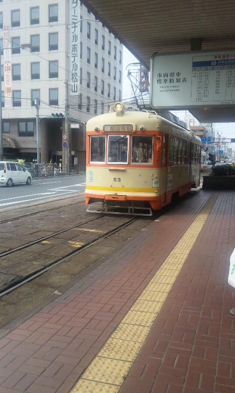 松山 電鉄