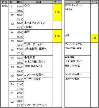 20100829_2.jpg