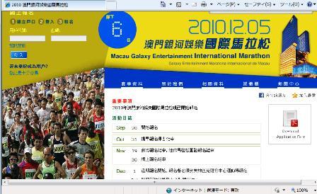 20101205marathon.jpg