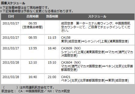 20110327_1.jpg