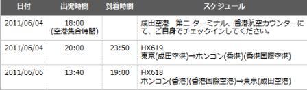 20110604HX.jpg