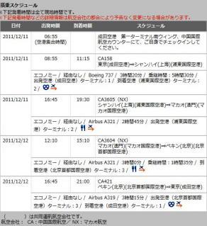 20111211_Schedule.jpg