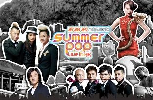 HKsummerpop2010.jpg